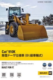 910K除雪ドーザ仕様車(8t級車輪式)