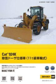 924K除雪ドーザ仕様車(11t級車輪式)