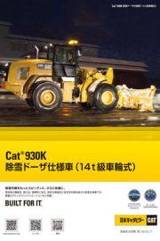 930K除雪ドーザ仕様車(14t級車輪式)