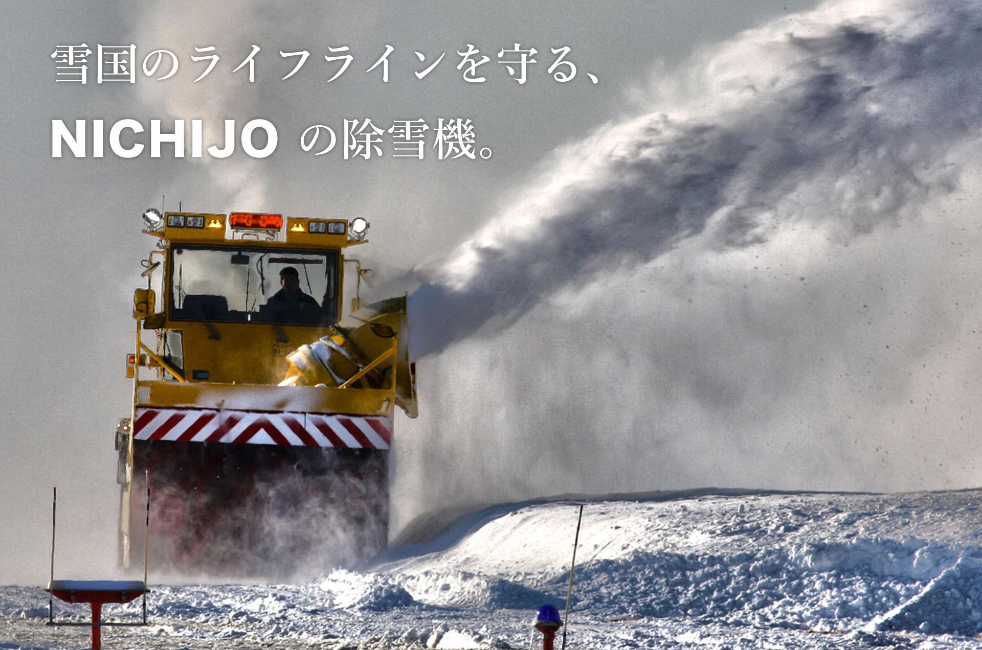 josetsusha_hashizume
