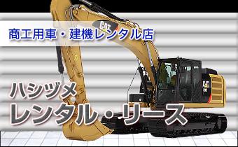 商工用車・建機レンタル店 ハシヅメリース