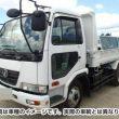 【レンタカー】UDトラックス:4tダンプ