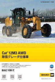 12M3 AWD 除雪グレーダ仕様車