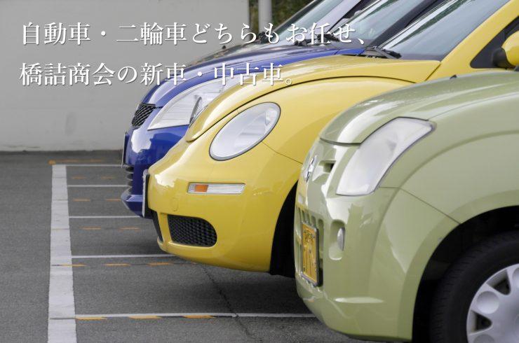 carbike_hashizume