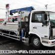 【レンタカー】UDトラックス:クレーン付き